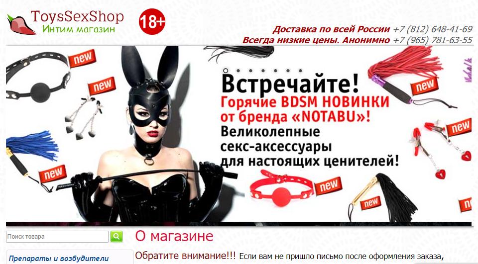 Сайт ToysSexShop