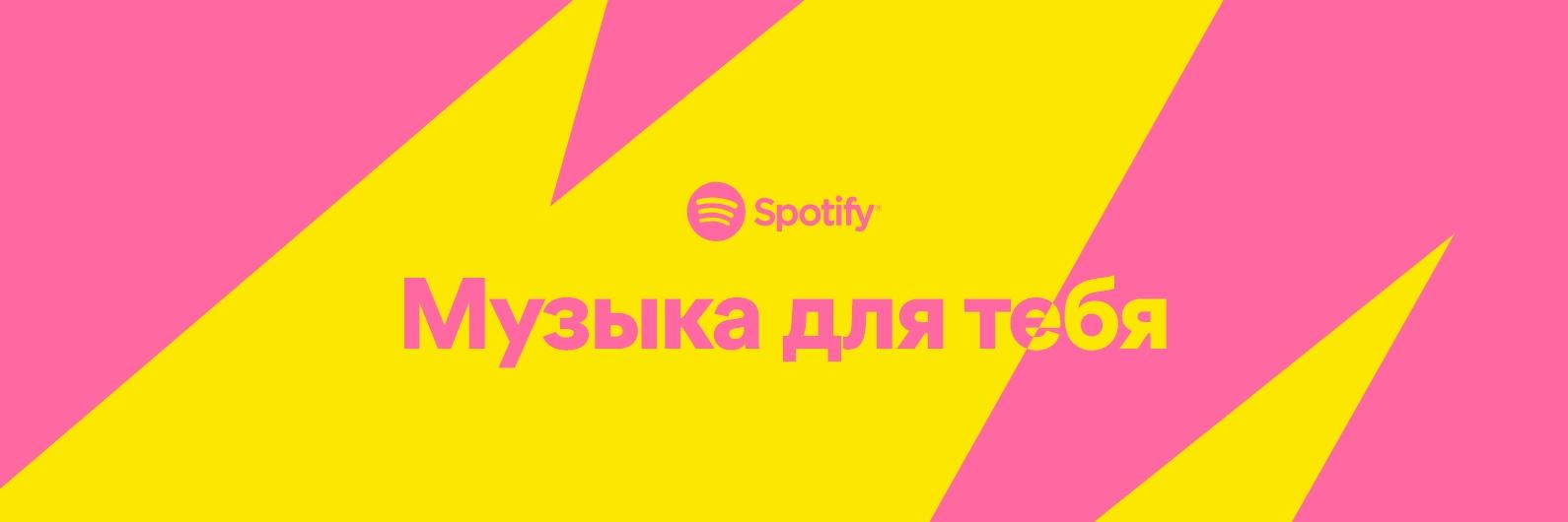 сайт Spotify