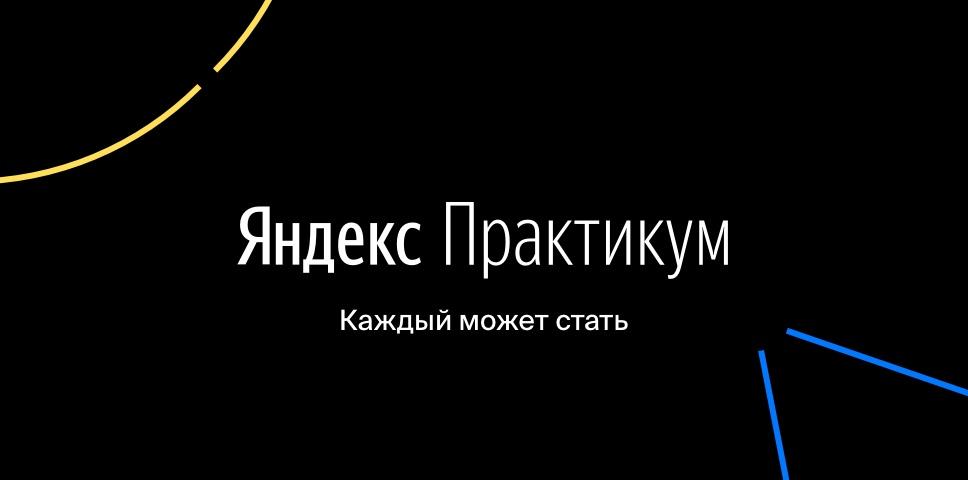 сайт Яндекс.Практикум